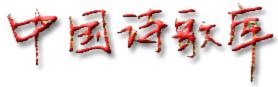 中国诗歌库